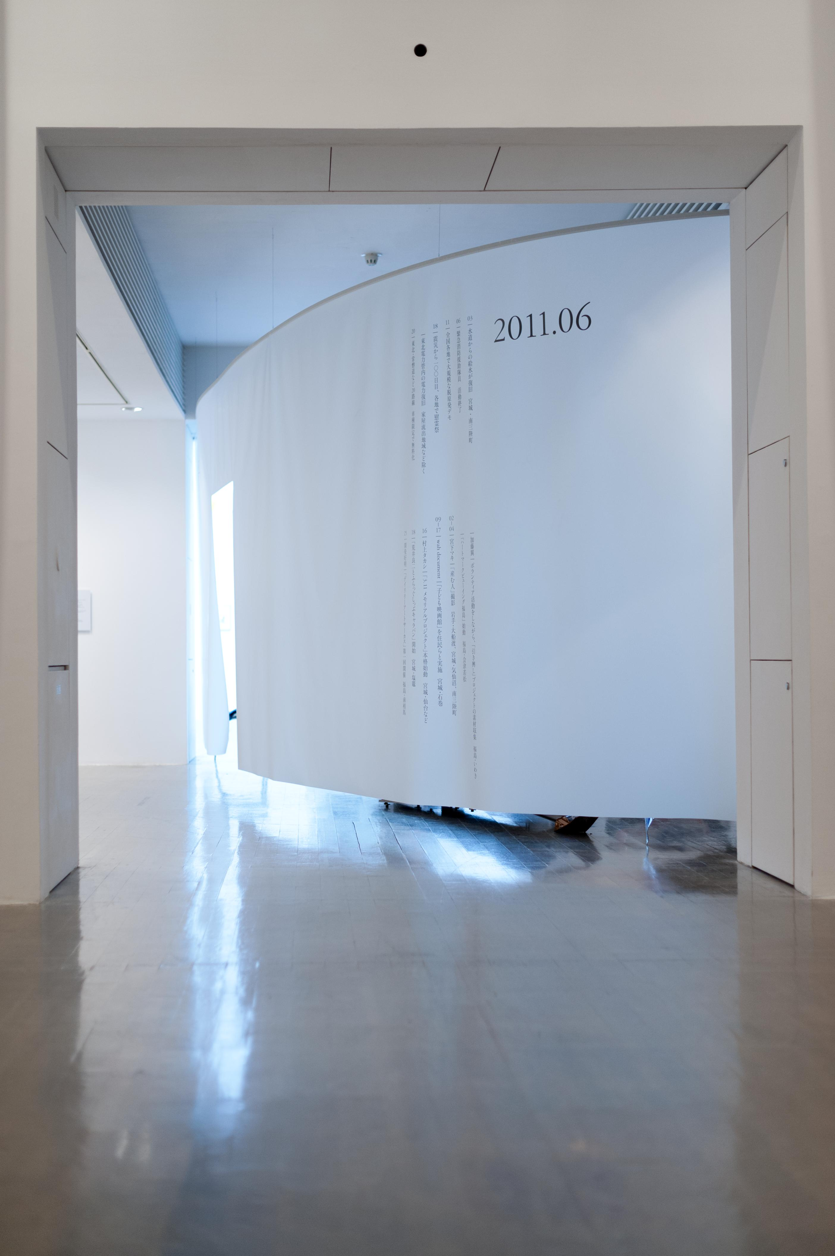 Artists and the Disaster | Documentation in Progress [exhibition design]